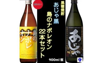 島のナポレオン900ml瓶11本・あじゃ黒900ml瓶11本セット