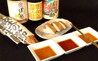須崎のポン酢三種味比べセットVER2