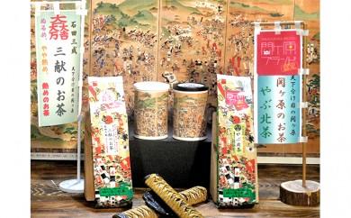 [№5927-0114]関ヶ原ブランド入 関ヶ原のお茶 東西決戦セット