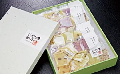 [№5829-0140]じいじの田んぼから『かき餅』