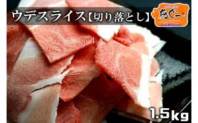 琉球まーさん豚あぐー ウデスライス【切り落とし】1.5Kg