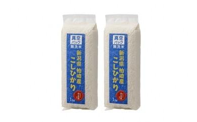 [A018]徳永農園の無洗米コシヒカリ2kg