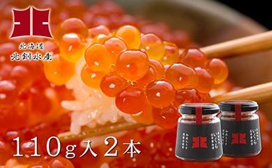 [Ho203-P004]【無添加(2018年新物)】いくら昆布醤油漬け(110g2本)
