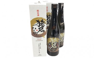[№5829-0107]いなべ産ミルキ-クイ-ンで作った純米酒「猪名ひめ」2本入