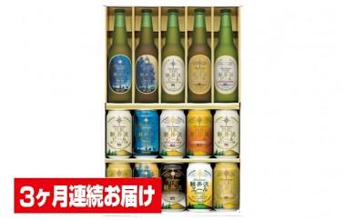 [№5865-0192]【3ヶ月定期便】THE軽井沢ビールセット〈G-PH〉