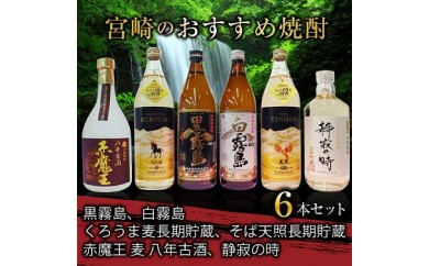 AB11 宮崎のおすすめ焼酎 6本セット