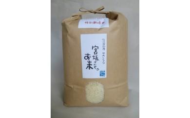 [№5887-0006]有機質肥料栽培米精米(ゆめしなの)5kg+もち米(ひめのもち)1.5kg