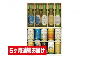 [№5865-0193]【5ヶ月連続お届け定期便】THE軽井沢ビールセット〈G-PH〉