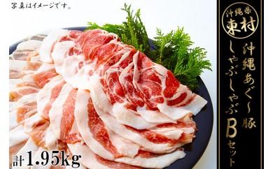 【東村産】沖縄あぐ~豚 しゃぶしゃぶBセット(計:1,95kg)