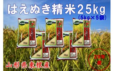 B-70 29年産_東根産米「はえぬき精米」5kg×5(30年4月下半期送付分)