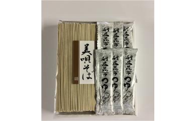 44 美唄そばセット(乾めん)