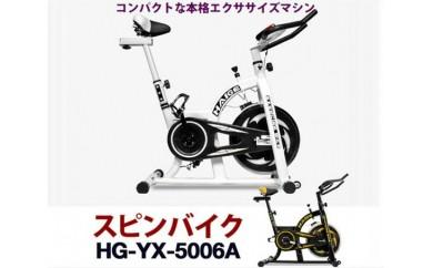 No.057 スピンバイク ホワイト(hg-yx-5006a)