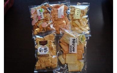 A1-22. おかき5袋詰め合わせ(彩誉おかき入り)