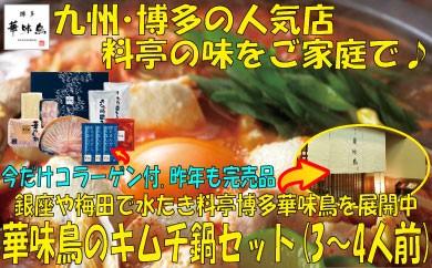 A223.【限定!コラーゲンだし付】博多華味鳥のキムチ鍋セット(3~4人前)