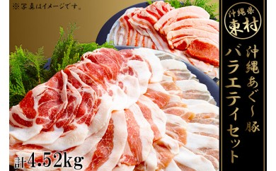 【東村産】沖縄あぐ~豚 バラエティセット(計:4.52kg)
