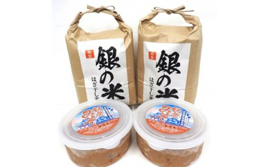 はざ干し米「銀の米」(コシヒカリ)2kg×2袋と能登みそ700g×2個セット