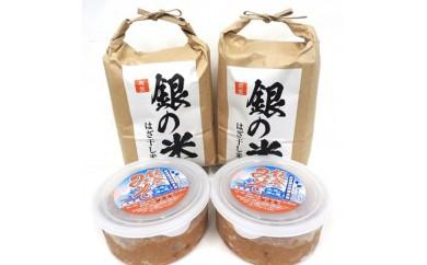 AY01 はざ干し米「銀の米」(コシヒカリ)2kg×2袋と能登みそ700g×2個セット【50pt】
