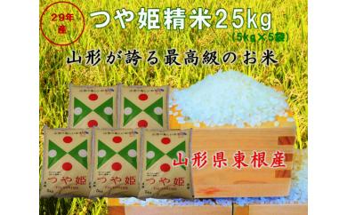 B-60 29年産_東根産米「つや姫精米」5kg×5(30年5月上半期送付分)