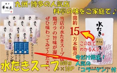 YB23.年間15万本売上!福岡の定番.水たきスープセット/コラーゲンだし付き