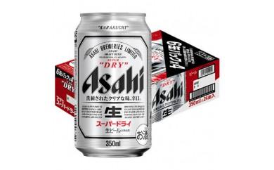 B-143.【ビール】アサヒ スーパードライ 350ml×24缶