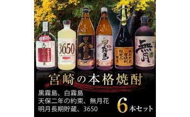 BA5 宮崎の本格焼酎 6本セット