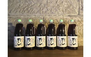【No.236】丹念に丁寧にダシをとった鹿児島のだし醤油 1.8L×6本