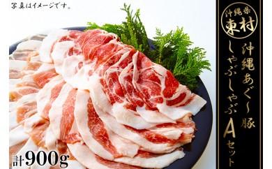 【東村産】沖縄あぐ~豚 しゃぶしゃぶAセット(計:900g)