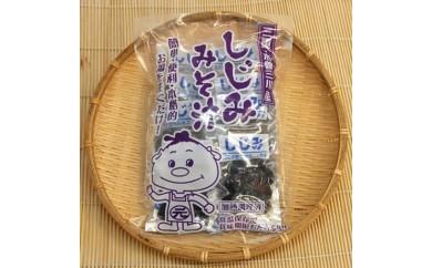 a_39 丸元水産 レトルト蜆おみそ汁