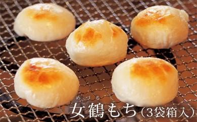 J003 幻の女鶴もち(3袋入)