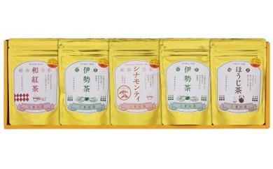 a_08 JAみえきた 三重県産茶葉詰合せ5種類セット