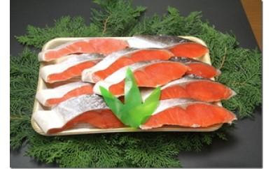 103-239 天然 紅鮭切身(甘塩)厚切り10切!! 新鮮な紅鮭をおいしく漬け込みました