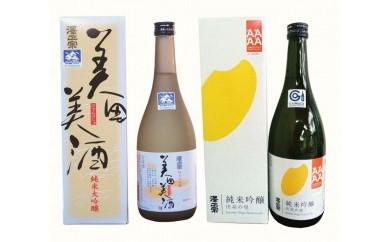 純米大吟醸 美田美酒と純米吟醸 出羽の里 各720ml 010-E02