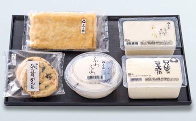 [№5535-0029]三之助豆腐詰合せ