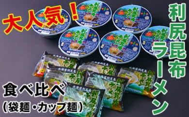 [№5888-0290]袋麺ランキング1位!利尻昆布ラーメン食べ比べセット