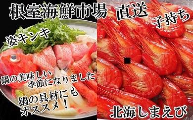 CD-22028 根室海鮮市場<直送>キンキ(めんめ)1尾、子持ち北海しまえび500g[422432]