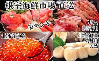 CB-22018 根室海鮮市場<直送>キンキ(めんめ)、ほたて、ぼたんえび、いくら醤油漬け[422403]