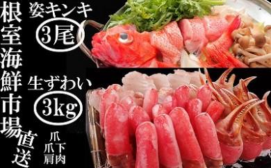 CC-22016 根室海鮮市場<直送>キンキ(めんめ)3尾、生ずわいがに3kg[422422]