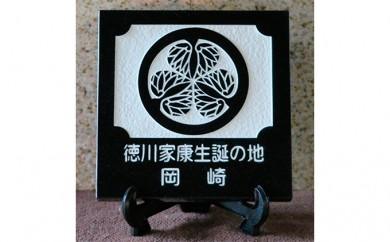 [№5789-0324]家紋石 5号(15cm)