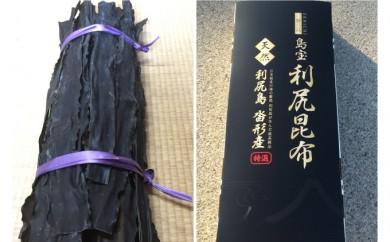 [№5888-0301]超希少!! 熟成 天然利尻昆布(三等級) 1kg