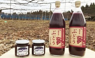 [№5789-0318]ぶどうジュース&ジャムセット