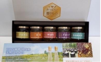 B693 上村養蜂場 はちみつ食べ比べセット