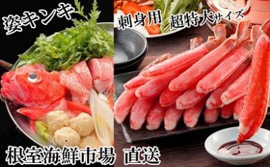 CB-22020 根室海鮮市場<直送>キンキ(めんめ)、刺身ずわいがに棒肉1kg[422405]