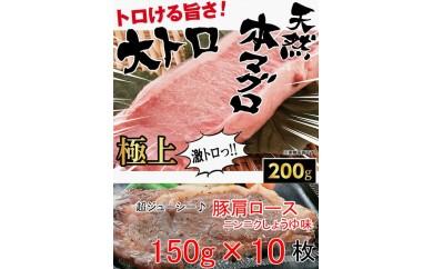nto005 一緒に頼むと超リーズナブル♪肉と一緒にトロも♪こだわりにんにく醤油味豚肉ステーキ10枚&天然本マグロ大トロ200g 寄付額15,000円