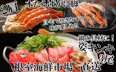 CC-22010 根室海鮮市場<直送>キンキ(めんめ)3尾、本たらばがに脚2肩[422416]