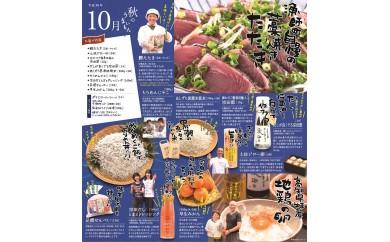 【J-6】ざまぁな黒潮便(秋便)(2018寄附金30,000円コース)