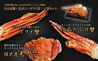 【30009】活茹たらば蟹+北海道雄武産毛ガニ+ずわい蟹 かに三大セット