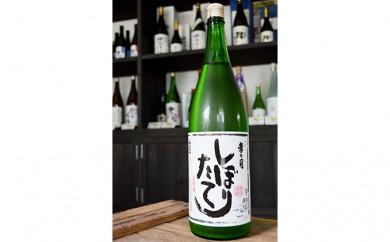 [№5789-0279]地酒 孝の司 新酒 しぼりたて 生原酒