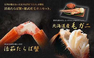 【26003】活茹たらば蟹+北海道雄武産毛ガニセット