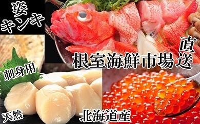 CD-22024 根室海鮮市場<直送>キンキ(めんめ)1尾、いくら醤油漬200g、ほたて300g[422428]