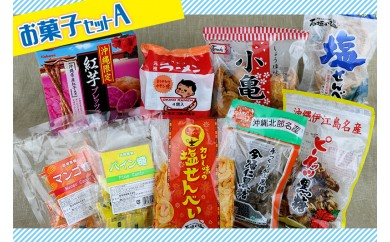 沖縄のお菓子土産Aセット